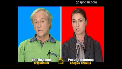 БЛИЦ - Иво Инджев и Росица Павлова