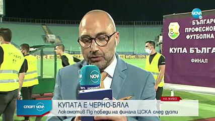 ИНФАРКТЕН ФИНАЛ: Локомотив (Пловдив) грабна Купата на България
