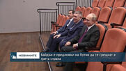 Байдън е предложил на Путин да се срещнат в трета страна