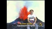 Калеко Алеко На Хавайте