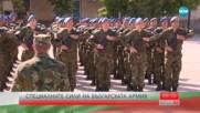 Специалните части на българската армия
