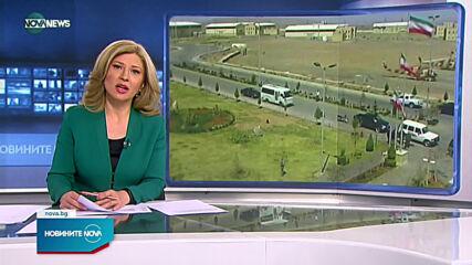 Нова ескалация между Израел и Иран заради инцидента в завод за уран