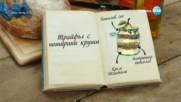Емил - Трайфъл с поширани круши - Bake Off (22.11.2016)