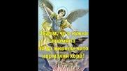 Хора - М И С Л Е Т Е, за да има Независима България и след нас!