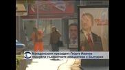 Македонският президент Георге Иванов подкрепя съвместните инициативи с България