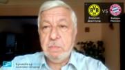 Борусия Дортмунд - Байерн Мюнхен прогноза на Борис Касабов | Бундеслига 10.11.18