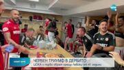 ЦСКА празнува в съблекалнята