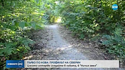 Възпитаван ли е като престъпник Северин Красимиров?
