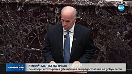 ИМПИЙЧМЪНТЪТ НА ТРЪМП: Сенатори отхвърлиха две искания за предоставяне на документи
