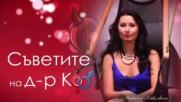 """Готови ли сте за """"Съветите на Д-р Ко"""" с Наталия Кобилкина?"""