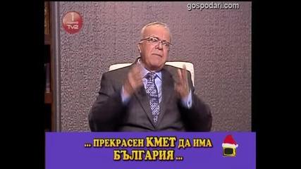 Реч на Вучков