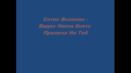 Фантастична балада ! Сотис Воланис - Видях Някоя Която Прилича На Теб