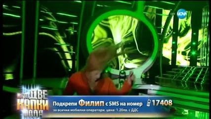 Филип Аврамов като Нети - Като две капки вода - 04.05.2015 г.