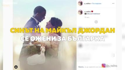 Синът на Майкъл Джордан се ожени за българка