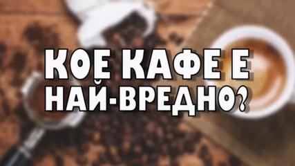 Кое кафе е най-вредно?