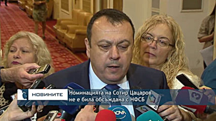 Номинацията на Сотир Цацаров не е била обсъждана с НФСБ