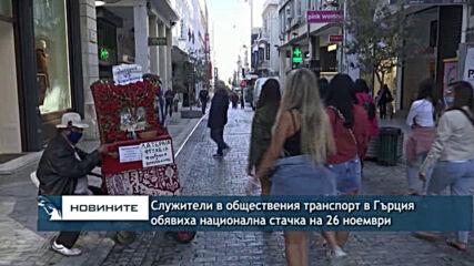 Служители в обществения транспорт в Гърция обявиха национална стачка на 26 ноември