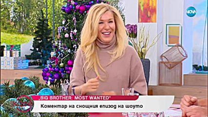 """Коментар на последните събития във Big Brother: Most wanted - """"На кафе"""" (07.12.2018)"""