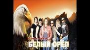Белый Орел - Как упоительны в России вечера+линк за сваляне на песента в описанието