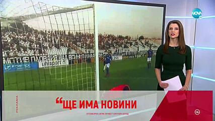 Днес избират футболист №1 на България за 2020 година