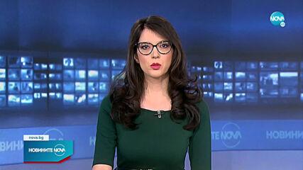 Новините на NOVA (16.04.2021 - 6.00)