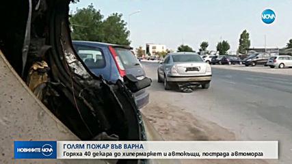 Пожар избухна на метри от хипермаркет във Варна