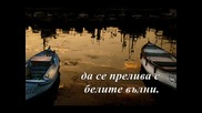 Христо Фотев - Морето Само Живите Обича
