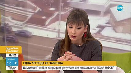 Димитър Пенев обяви защо реши да влезе в политиката