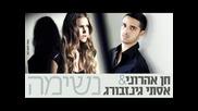 Chen Aharoni ft Esti Ginzburg - Neshima [ Breath ]