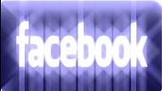 Всеки ден си фейсбуквам