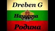 Dreben G - Нашата Родина (demo Versiq)