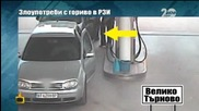 Злоупотреби с гориво в РЗИ - Господари на ефира (24.11.2014г.)