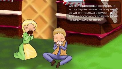 Хензел и Гретел - приказка за деца