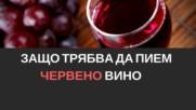 Защо трябва да пием червено вино