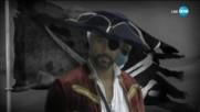 Мисия ''Басейн'' в кръвожадното пиратско царство на VIP Brother 2018