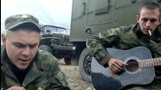 Руски Военни пеят прекрасна песен • Никогда не падай духом