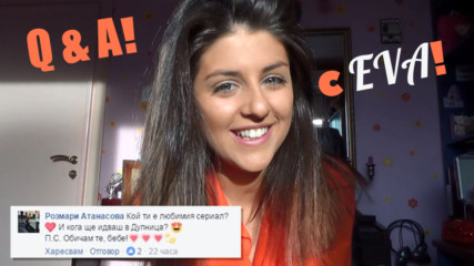 Въпроси и отговори с #EVA! (ЕПИЗОД 9)