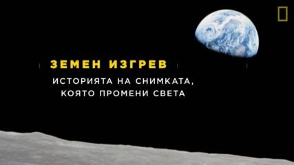 Аполо 8 - историята на снимката на Земята