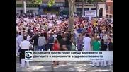 Испанците протестират срещу вдигането на данъците и икономиите в здравеопазването