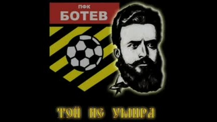 Един Живот Ботев Пловдив