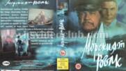 Морският вълк (синхронен екип, дублаж на Мулти Видео Център, 1995 г.) (запис)