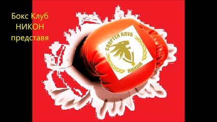 Бокс Клуб Никон