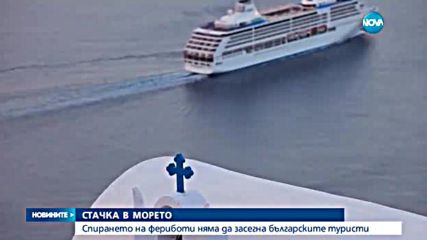 Стачката на гръцките фериботи няма да засегне българските туристи