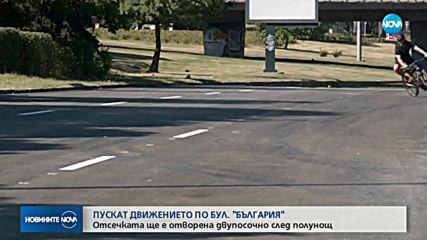 """Пускат предсрочно движението по бул. """"България"""""""