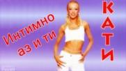 Кати - Интимно аз и ти 2001