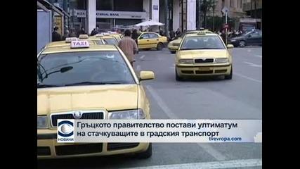 Гръцкото правителство предупреди стачкуващите транспортни работници, че трябва да се върнат на работа