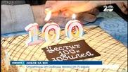 Столетници от Сливница женени от 75 години