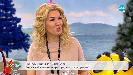 """Стефан Илчев: """"Интуицията ми е доста силна."""" - """"На кафе"""" (16.12.2019)"""