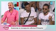 VIP Brother: Коментар на последните събития в Къщата - На кафе (19.10.2018)