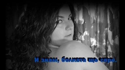 Mirela Lilova - Почувствай ме